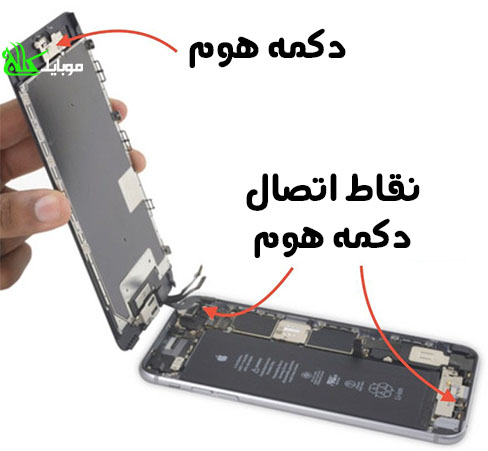تعمیر سخت افزاری دکمه هوم آیفون بهمراه تصویر
