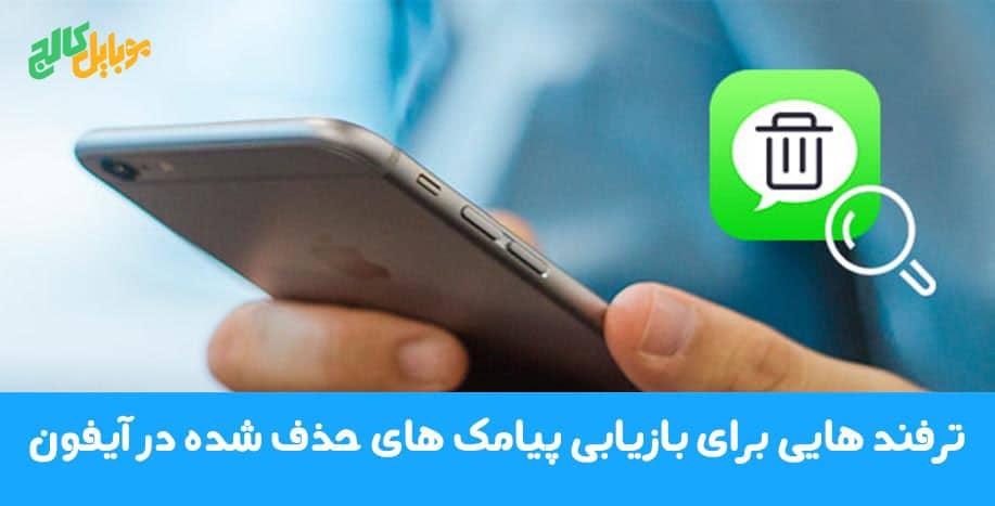بازیابی پیامک های حذف شده در آیفون | موبایل کالج